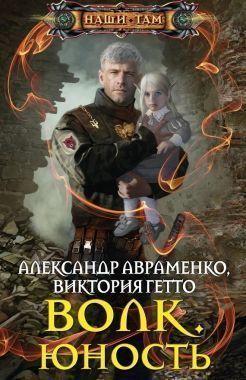 Обложка книги Волк. Юность
