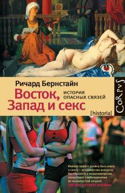 Обложка книги Восток, Запад да секс. История опасных связей