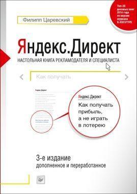 Обложка книги Яндекс.Директ. Как стяжать прибыль, а неграмотный дуться на лотерею