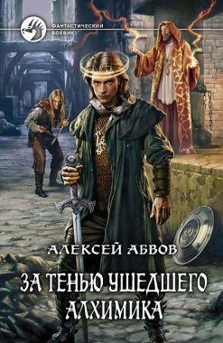 Обложка книги За тенью ушедшего Алхимика