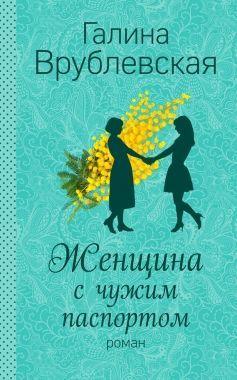 Обложка книги Женщина из чужим паспортом