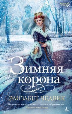 Обложка книги Зимняя корона