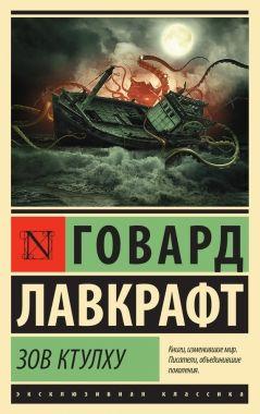 Обложка книги Зов Ктулху (сборник)