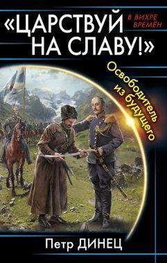 Обложка книги «Царствуй получай славу!» Освободитель с будущего