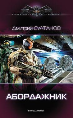 Обложка книги Абордажник