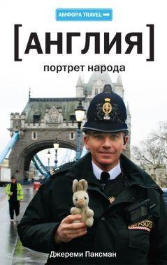 Обложка книги Англия. Портрет народа