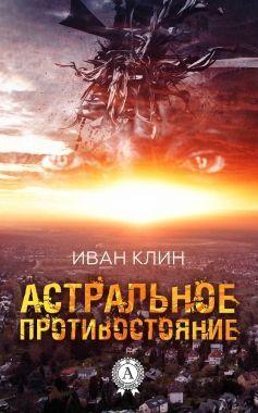 Обложка книги Астральное противостояние