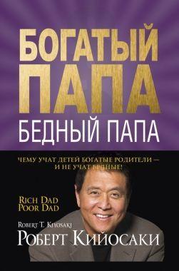 Обложка книги Богатый папа, скудный папа