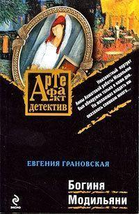 Обложка книги Богиня Модильяни