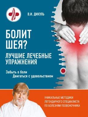 Обложка книги Болит шея? Лучшие лечебные упражнения