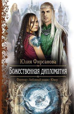 Обложка книги Божественная дипломатия