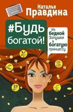 Обложка книги Будь богатой! Из бедной Золушки на богатую принцессу