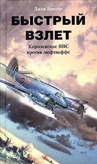 Обложка книги Быстрый взлет. Королевские ВВС наперекор люфтваффе