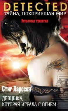 Обложка книги Девушка, которая играла от огнем