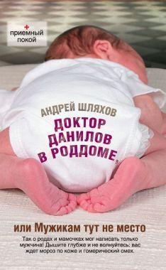 Обложка книги Доктор Данилов во роддоме, иначе говоря Мужикам здесь далеко не место