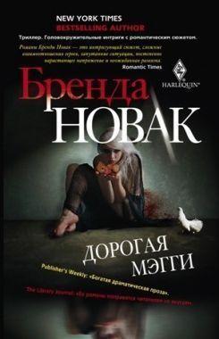 Обложка книги Дорогая Мэгги
