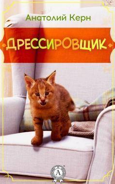 Обложка книги ДРЕССИРОВЩИК