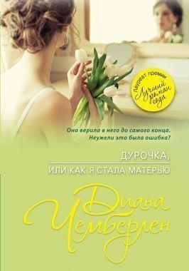 Обложка книги Дурочка, либо — либо Как аз многогрешный стала матерью