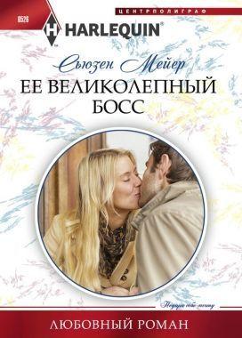 Обложка книги Ее картинный босс