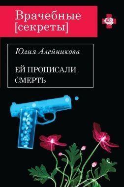 Обложка книги Ей прописали смерть