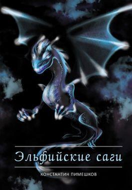 Обложка книги Эльфийские саги (сборник)