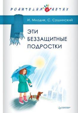 Обложка книги Эти беззащитные подростки