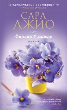 Обложка книги Фиалки во марте