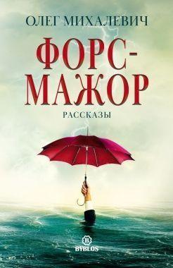 Обложка книги Форс-мажор. Рассказы