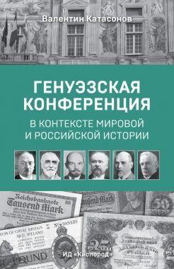Обложка книги Генуэзская ассамблея на контексте популярный равно российской истории