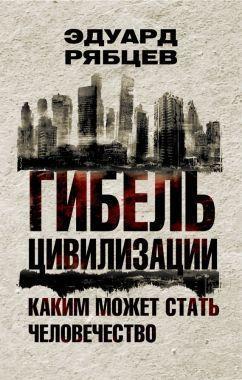 Обложка книги Гибель цивилизации. Каким может начинать человечество