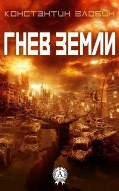 Обложка книги Гнев Земли