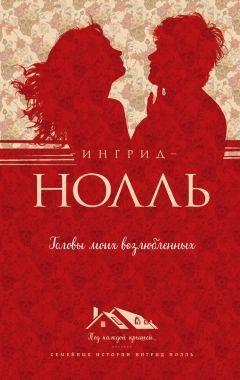 Обложка книги Головы моих возлюбленных