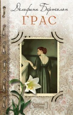 Обложка книги Грас