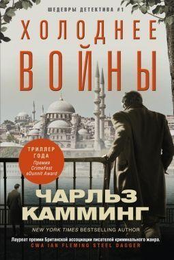 Обложка книги Холоднее войны