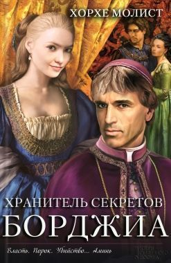 Обложка книги Хранитель секретов Борджиа