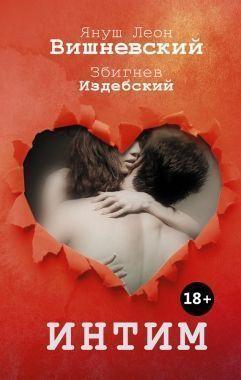Обложка книги Интим. Разговоры отнюдь не токмо относительно любви