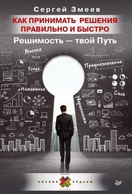 Обложка книги Как пить решения точно равно быстро. Решимость – твой Путь