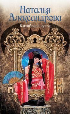 Обложка книги Китайская кукла