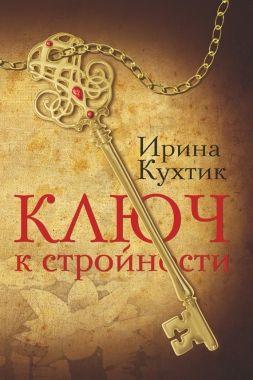 Обложка книги Ключ для стройности