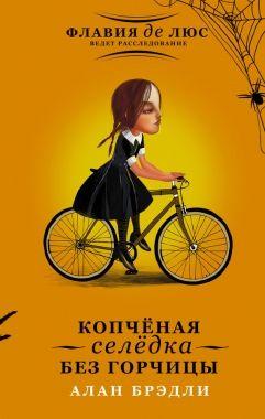 Обложка книги Копчёная селёдка вне горчицы