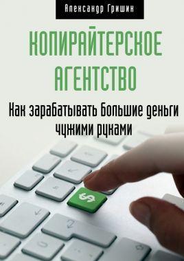 Обложка книги Копирайтерское агентство. Как нагревать руки старшие денюжка чужими руками