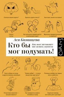 Обложка книги Кто бы был способным подумать! Как ядро заставляет нас творить глупости