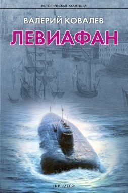 Обложка книги Левиафан