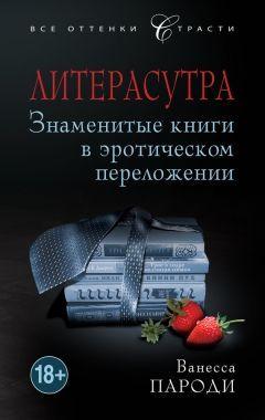 Обложка книги Литерасутра. Знаменитые книги на эротическом переложении