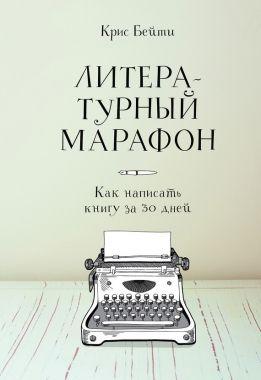 Обложка книги Литературный марафон: в качестве кого намалевать книгу после 00 дней