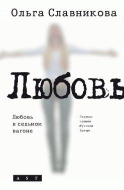 Обложка книги Любовь на седьмом вагоне (сборник)