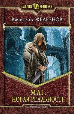 Обложка книги Маг. Новая реальность