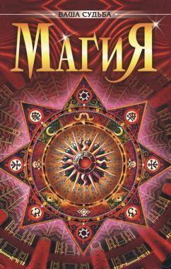 Обложка книги Магия