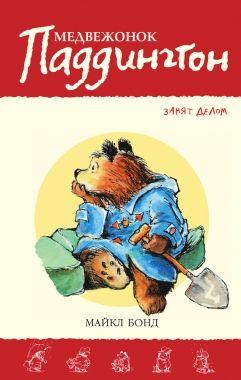 Обложка книги Медвежонок Паддингтон занят делом