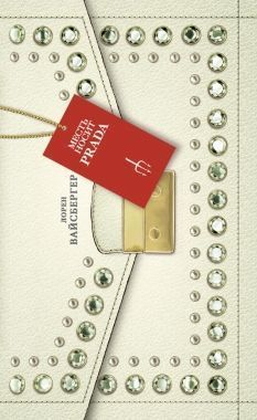 Обложка книги Месть носит Prada
